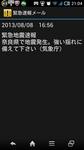 Screenshot_2013-08-08-21-04-26.jpg