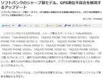 003SH_gps.JPG