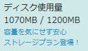 1.2GB.JPG