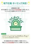 1505_トランヴェール_名称決定web011.jpg