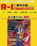2013_R-1.JPG