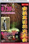 2014_08_30_akitakata.JPG