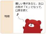 +K_purakuma_01.JPG