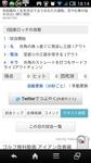 Screenshot_2013-10-17-18-14-02.jpg