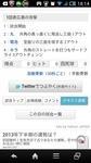 Screenshot_2013-10-17-18-14-34.jpg