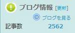 blog_2562.JPG