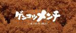 genkotsu_menchi.JPG