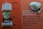 mikaduki_katsu_02.jpg