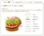 mos_yasai.JPG