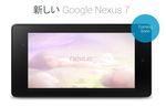newnexus7.JPG