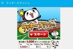 rakutenkuji_02.jpg