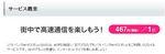 sb_wi-fi_EX_01.JPG