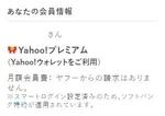 softbank_02.JPG