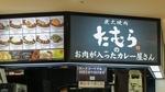 tamura_03.jpg